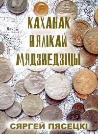 Сяргей Пясецкі - Каханак Вялікай Мядзведзіцы
