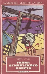 Эллери Куин - Тайна Египетского креста. Последнее дело Друри Лейна (сборник)