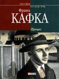 Франц Кафка - Процес