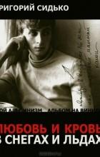 Григорий Сидько - Любовь и кровь в снегах и льдах (сборник)