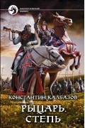 Константин Калбазов - Рыцарь. Степь