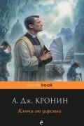 Арчибалд Кронин - Ключи от царства