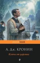 А. Дж. Кронин - Ключи от царства