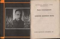 Вадим Александровский - Записки лагерного врача