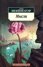 Артур Шопенгауэр - Артур Шопенгауэр. Мысли
