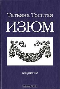Татьяна Толстая - Изюм (сборник)