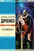 Марина и Сергей Дяченко - Стократ