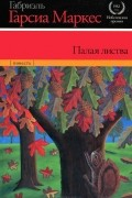 Габриэль Гарсия Маркес - Палая листва