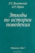 - Этюды по истории поведения