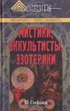 Ю. Стефанов - Мистики, оккультисты, эзотерики