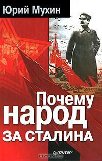 ЮрийМухин - Почему народ за Сталина
