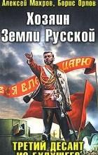- Хозяин Земли Русской. Третий десант из будущего
