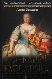 Адемар Банкхофер - Лекарь императрицы