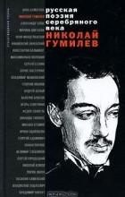 Николай Гумилёв - Николай Гумилев. Стихотворения и поэмы