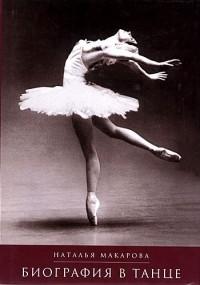 Наталья Макарова - Биография в танце