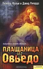 Леонард Фолья и Дэвид Ричардс - Плащаница из Овьедо