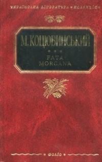 Михайло Коцюбинський - Fata Morgana (сборник)