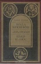 Ромен Роллан - Кола Брюньон. Лилюли. Пьер и Люс (сборник)