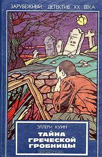 Эллери Куин - Тайна греческой гробницы (сборник)