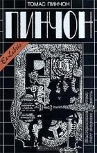 Томас Пинчон - Выкрикивается лот сорок девять. Рассказы (сборник)