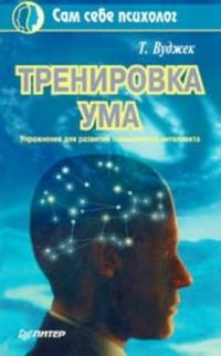 Том Вуджек - Тренировка ума. Упражнения для развития повышенного интеллекта