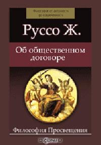 Общественный договор википедия