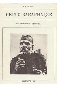М. Б. Левин - Серго Закариадзе