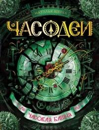 Наталья Щерба — Часодеи. Часовая башня