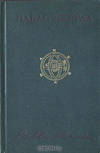 Пабло Неруда - Пабло Неруда. Собрание сочинений в четырех томах. Том 1