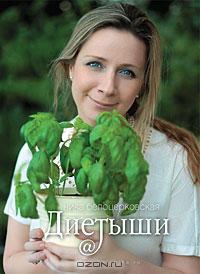 Ника Белоцерковская - Диетыши