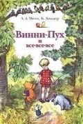 Милн Алан Александр, Борис Заходер - Винни-Пух и все-все-все (сборник)