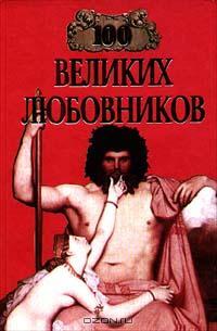 Игорь Муромов - 100 великих любовников (сборник)