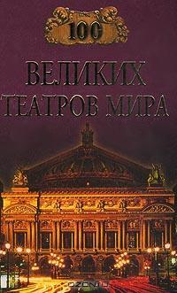 К. Смолина - 100 великих театров мира