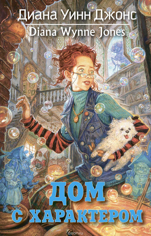 Диана джонс заколдованная жизнь читать онлайн и скачать бесплатно.
