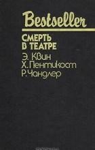 Э. Квин, Х. Пентикост, Р. Чандлер - Смерть в театре