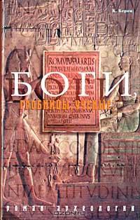 К. Керам - Боги, гробницы, ученые. Роман археологии