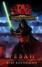 Дрю Карпишин - Старая Республика: Реван