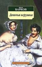 Иван Барков — Девичья игрушка