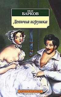 Иван Барков - Девичья игрушка