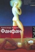 Александр Жарден - Фанфан