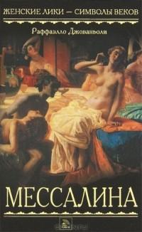 Раффаэло Джованьоли - Мессалина