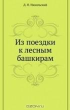 Д. П. Никольский - Из поездки к лесным башкирам