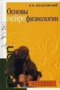 Шульговский В.В. - Основы нейрофизиологии