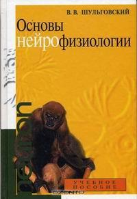 Валерий Шульговский - Основы нейрофизиологии