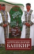 - Антропология башкир