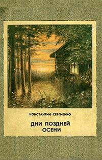 Константин Сергиенко - Дни поздней осени