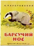 Паустовский К. - Барсучий нос
