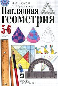 И. Ф. Шарыгин, Л. Н. Ерганжиева - Наглядная геометрия. 5-6 класс