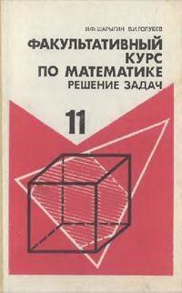И.Ф. Шарыгин - Факультативный курс по математике. Решение задач. 11 кл.
