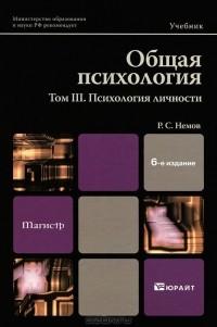 Р. С. Немов - Общая психология. Том 3. Психология личности